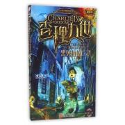 查理九世(进级版1黑贝街的亡灵)/墨多多谜境冒险系列