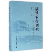 满铁农村调查(总第1卷惯行类第1卷)(精)