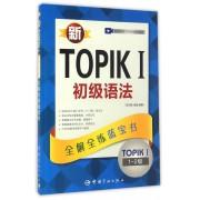 新TOPIKⅠ初级语法(TOPIKⅠ1-2级全解全练蓝宝书)