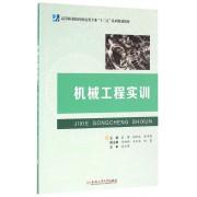 机械工程实训(高等职业院校机电类专业十三五系列规划教材)