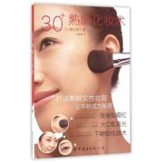 30+熟龄化妆术