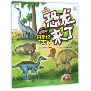 恐龙来了(白垩纪1MPR)