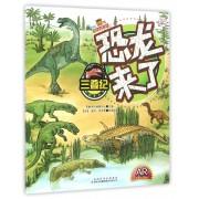 恐龙来了(三叠纪MPR)