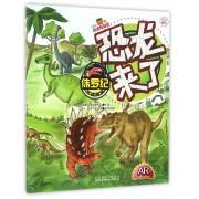 恐龙来了(侏罗纪MPR)
