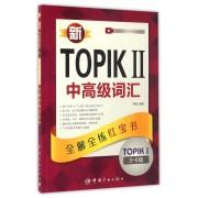 新TOPIKⅡ中高级词汇(TOPIKⅡ3-6级全解全练红宝书)