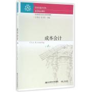 成本会计(第4版东北财经大学会计学系列教材)