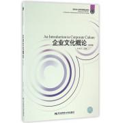 企业文化概论(第4版新世纪工商管理精品教材)