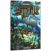 查理九世(进级版23香巴拉世界的尽头)/墨多多谜境冒险系列