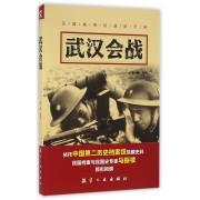 武汉会战/正面战场抗战启示录