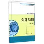会计基础(第2版21世纪高职高专会计类专业课程改革规划教材)