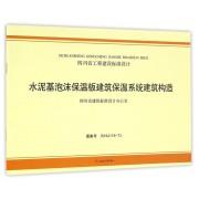 水泥基泡沫保温板建筑保温系统建筑构造/四川省工程建设标准设计