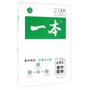 高中数学(必修3RJ-A版)/一本