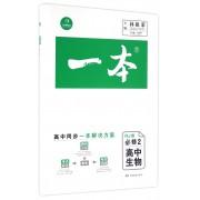高中生物(必修2RJ版)/一本