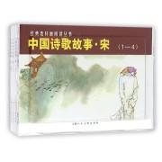 中国诗歌故事(宋共4册)/经典连环画阅读丛书