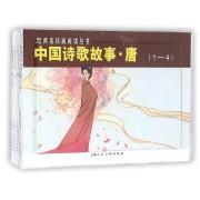 中国诗歌故事(唐共4册)/经典连环画阅读丛书