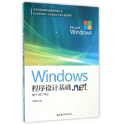 Windows程序设计基础(基于.NET平台)