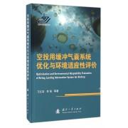 空投用缓冲气囊系统优化与环境适应性评价(精)