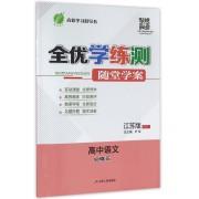 高中语文(必修5江苏版JSJY)/全优学练测随堂学案