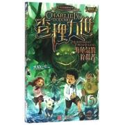 查理九世(进级版15海龟岛的狩猎者)/墨多多谜境冒险系列
