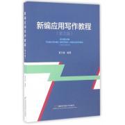 新编应用写作教程(第5版)