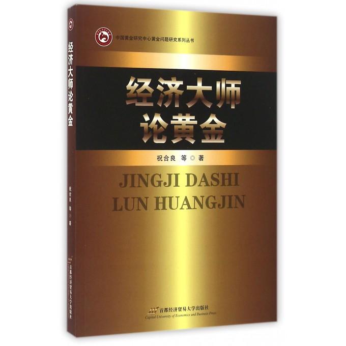 经济大师论黄金/中国黄金研究中心黄金问题研究系列丛书