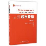 超市营销(第5版)