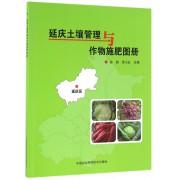 延庆土壤管理与作物施肥图册