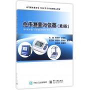 电子测量与仪器(第3版高等职业教育电子技术类专业规划精品教材)