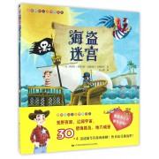 冒险奇兵(共4册适合2-5岁)/迷宫探险记