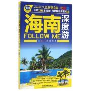 海南深度游FOLLOW ME(全新第2版图解版)/亲历者旅游书架