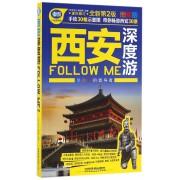 西安深度游FOLLOW ME(全新第2版图解版)/亲历者旅游书架