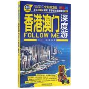 香港澳门深度游FOLLOW ME(全新第2版图解版)/亲历者旅游书架