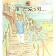 手绘厦门恋爱地图/手绘旅行系列