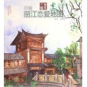 手绘丽江恋爱地图/手绘旅行系列