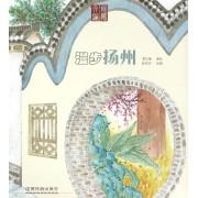 漫步扬州/手绘旅行系列