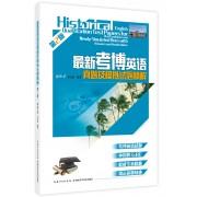 最新考博英语真题及模拟试题精解(第2版)