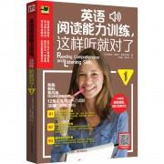 英语阅读能力训练这样听就对了(1)