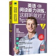 英语阅读能力训练这样听就对了(2)