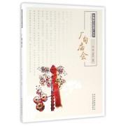 厂甸庙会/非物质文化遗产丛书