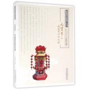 元宵节九曲黄河阵灯俗/非物质文化遗产丛书