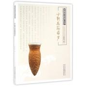 小靳花范葫芦/非物质文化遗产丛书