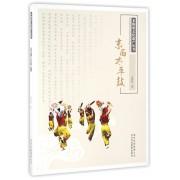 京西太平鼓/非物质文化遗产丛书