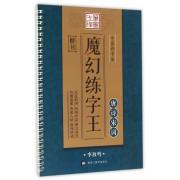 中国好书法魔幻练字王(唐诗宋词楷书)