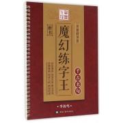 中国好书法魔幻练字王(千古名句楷书)