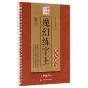 中国好书法魔幻练字王(名人名言楷书)