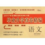 语文/2017年全国68所名牌小学毕业升学真卷精编