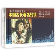 中国古代著名战役(共5册)/经典连环画阅读丛书