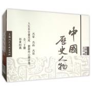 中国历史人物(连环画收藏本共30册)(精)