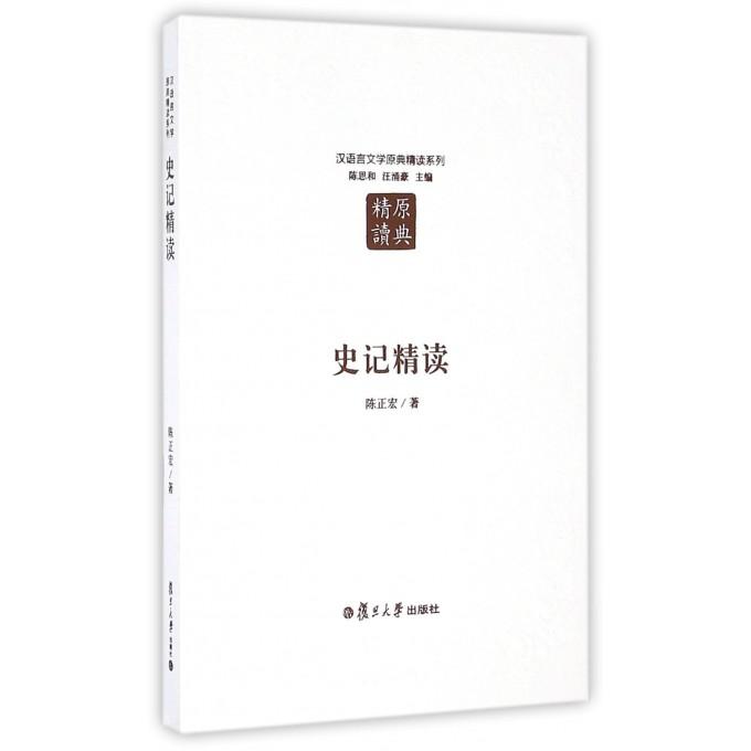 史记精读/汉语言文学原典精读系列