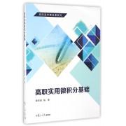 高职实用微积分基础/高职高专精品课系列